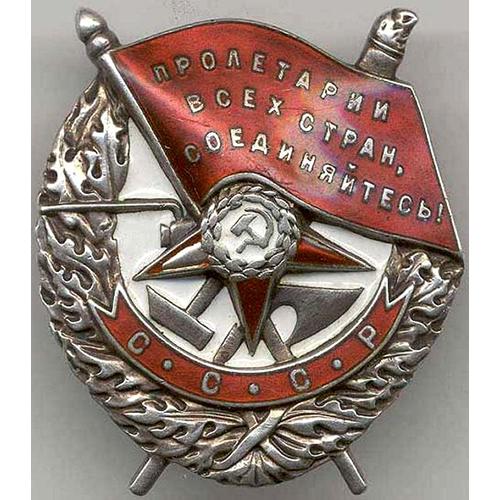 Орден «Боевого Красного знамени»