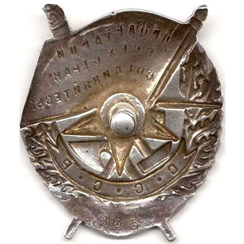 Орден «Боевого Красного знамени» - 1