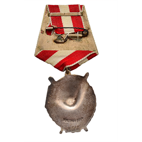 Орден «Боевого Красного знамени» - 3
