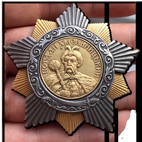 Орден Богдана Хмельницкого 1 степени