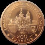 200 гривен 1996 год Киево-Печерская лавра