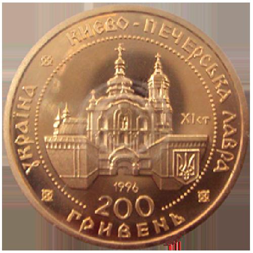 200 гривен 1996 год Киево-Печерская лавра в Киеве