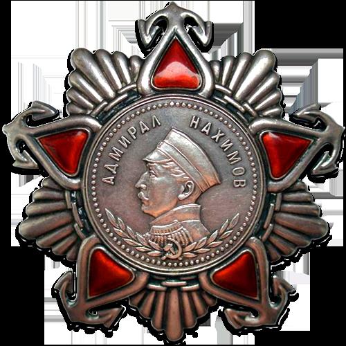 Орден Адмирал Нахимов 2 степени