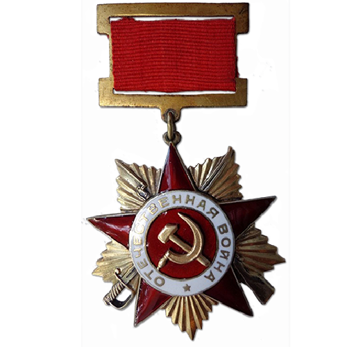 Орден Отечественной войны 1 степени - 1