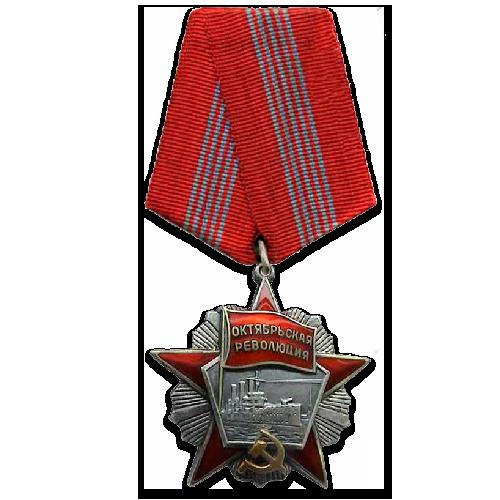 Орден Октябрьской Революции - 1