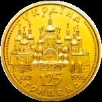 125 гривен 1996 год Оранта