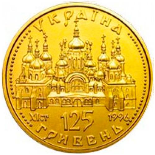 125 гривен 1996 год Оранта в Киеве