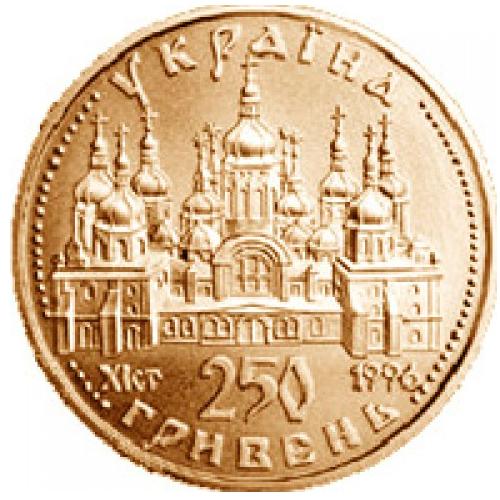 250 гривен 1996 год Оранта в Киеве