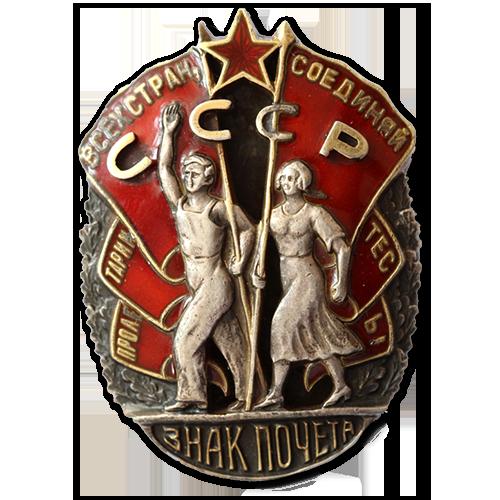 Орден, Знак Почета
