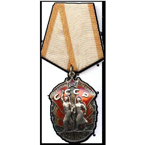 Орден «Знак Почёта» - 1