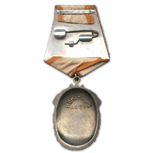 Орден «Знак Почёта» - 2