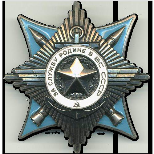Орден За службу Родине СССР 3 степени