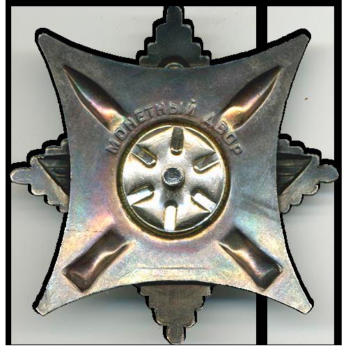 Орден За службу Родине СССР 3 степени - 1