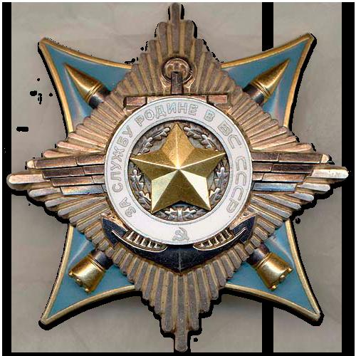 Орден За службу Родине СССР 2 степени