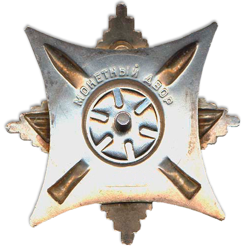 Орден За службу Родине СССР 2 степени - 1