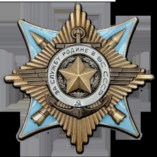 Орден За службу Родине СССР 1 степени