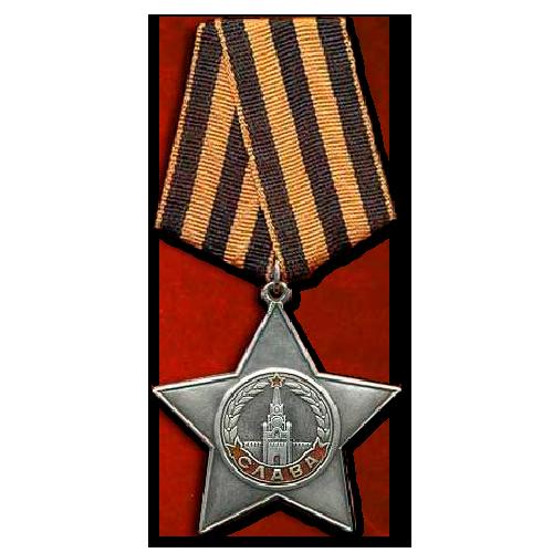 Орден боевая Слава 3 степени