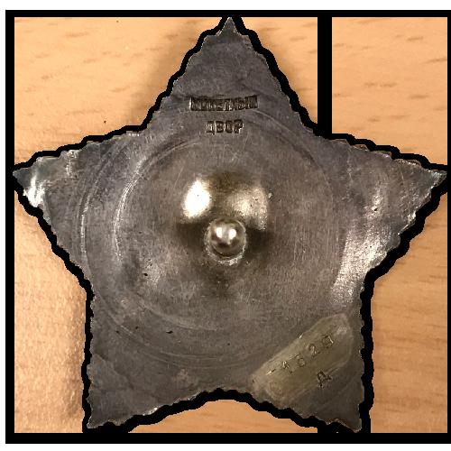 Орден Суворова 3 степени - 1