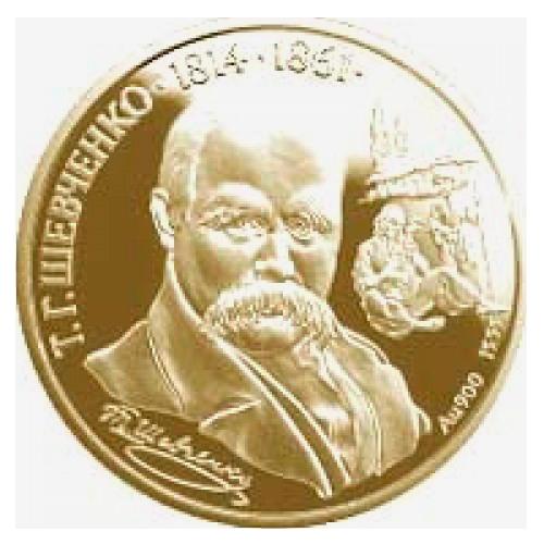200 гривен 1996 год Тарас Шевченко в Киеве