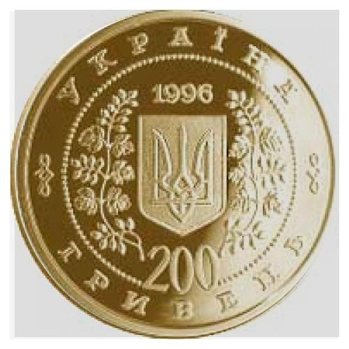 200 гривен 1996 год Тарас Шевченко в Киеве - 1