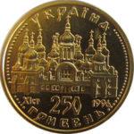 250 гривен 1996 год Оранта