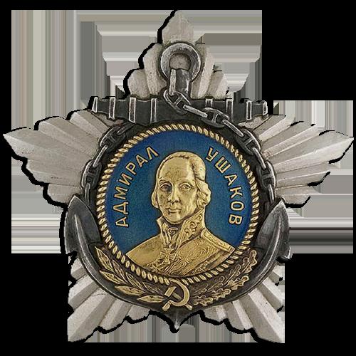 Орден Адмирал Ушаков 1 степени