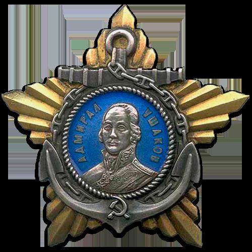 Орден Адмирал Ушаков 2 степени
