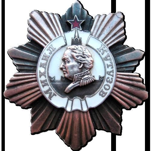 Орден Михаил Кутузов 2 степени