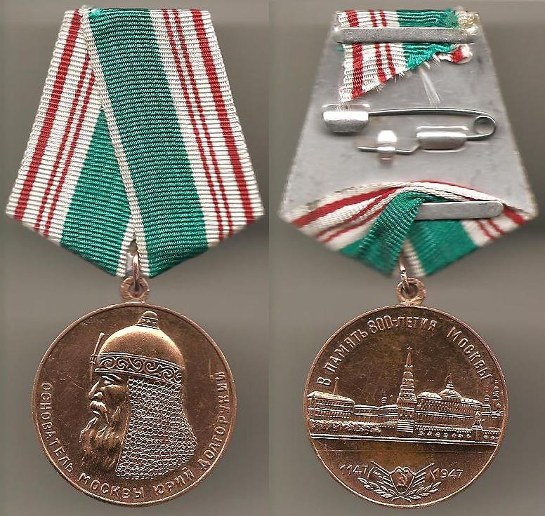 Медаль В память 800-летия Москвы