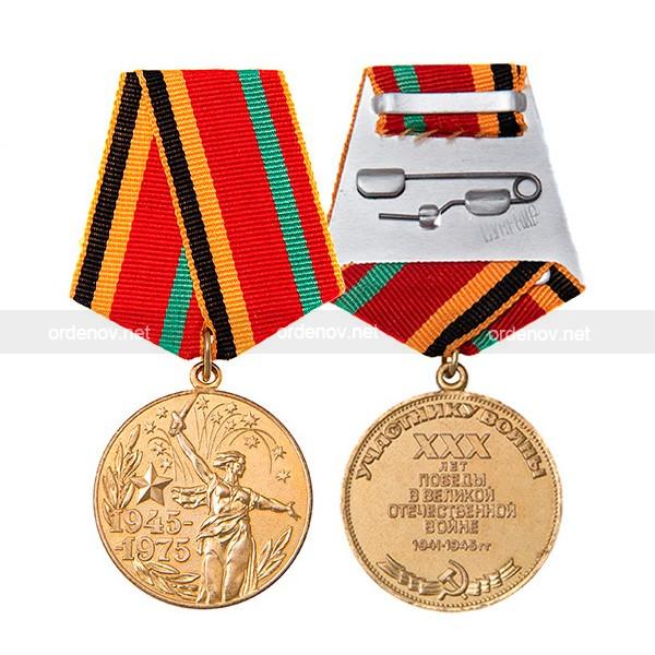 Медаль Тридцать лет Победы
