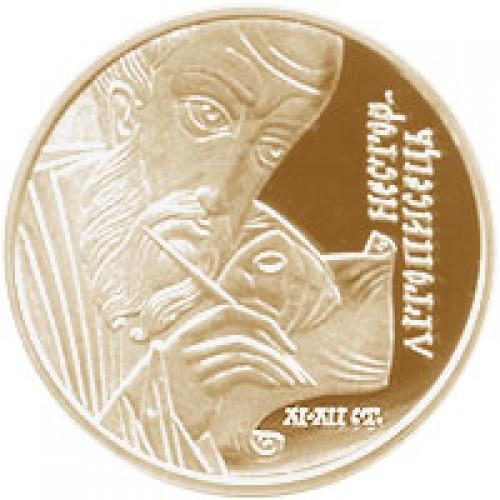 50 гривен 2006 год Нестор-Литописец