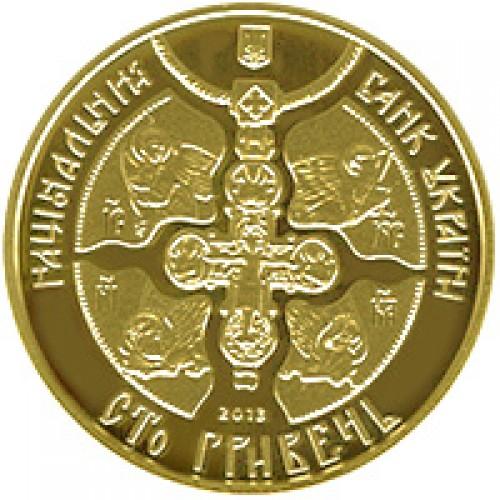 100 гривен 2013 год 1025 лет крещения Киевской Руси - 1