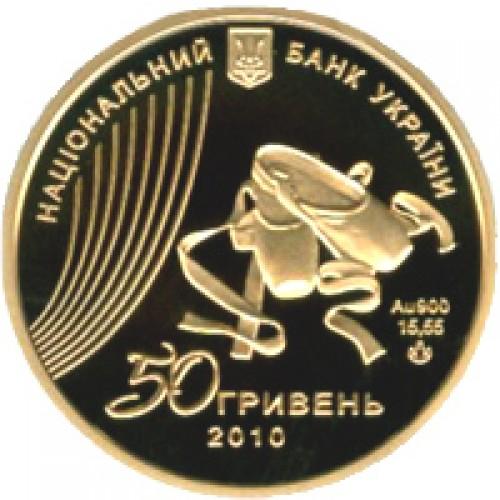 50 гривен 2010 год Украинский балет - 1