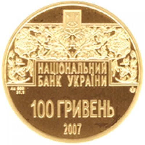 100 гривен 2007 год Острожская Библия - 1