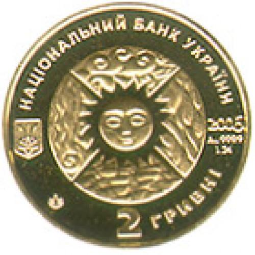 2 гривны 2006 год Близнецы - 1