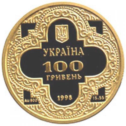 100 гривен 1998 год Михайловский Златоверхий собор