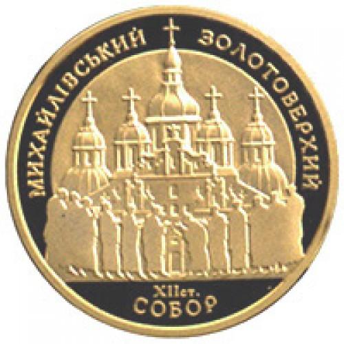 100 гривен 1998 год Михайловский Златоверхий собор - 1