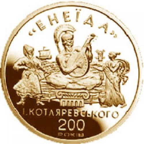 100 гривен 1998 год Энеида - 1