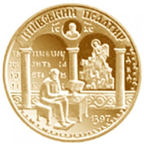 100 гривен 1997 год Киевский псалтирь