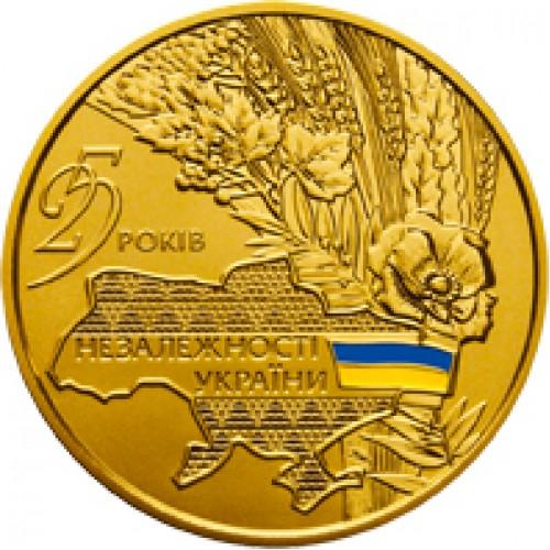 250 гривен 2016 год 25 лет независимости Украины