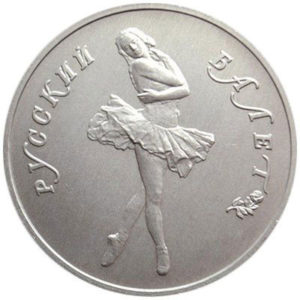Палладиевая монета 10 рублей 1990 года. Русский балет
