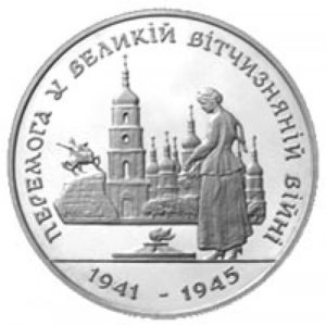 200000 карбованцев 1995 Победа в ВОВ 1941-1945 годов