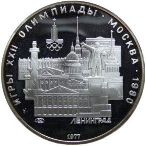 Серебряная монета 5 рублей 1977 года. Ленинград. Игры XXII Олимпиады