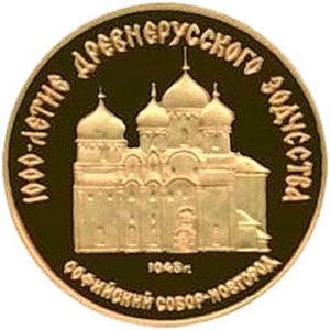 Золотая монета 50 рублей 1988 года. Софийский собор в Новгороде