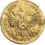 1 червонец 1710 года Петр 1