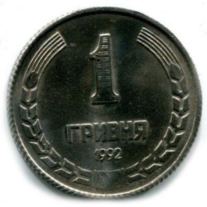 1 гривна 1992 года (пробная)