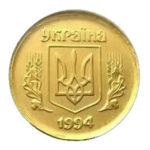 1 гривна 1994 года
