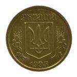 1 гривна 1995 года