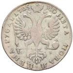 1 рубль 1725 года Екатерина 1