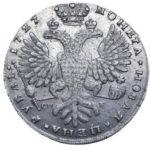 1 рубль 1727 года Екатерина 1
